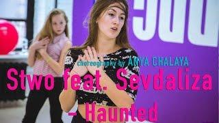 Stwo feat. Sevdaliza - Haunted choreography by ANYA CHALAYA | Talant Center DDC