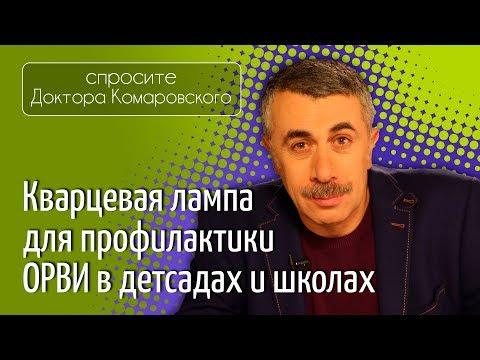 Кварцевая лампа для профилактики ОРВИ в детсадах и школах - Доктор Комаровский