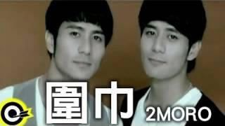 Demo演唱-2moro-圍巾