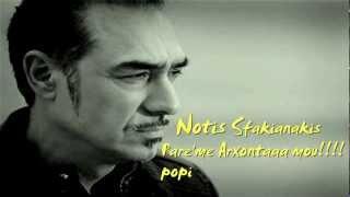♥╬♥NOTIS SFAKIANAKIS-PARE'ME-NOTIII ARXONTAAA MOU!!!!!. ♥╬♥
