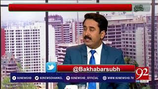 Bakhabar Subh - 23-09-2017 - 92NewsHDPlus