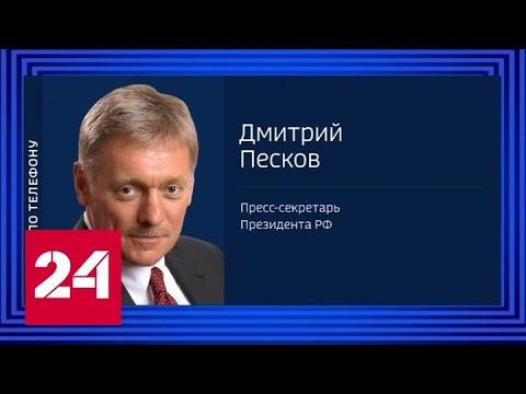 Песков рассказал, каким будет ответ на санкции ЕС и США – Россия 24 