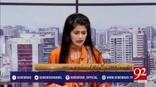 Bakhabar Subh 21-06-2017 - 92NewsHDPlus