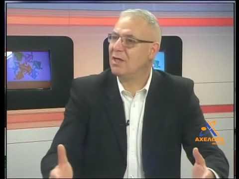 Δημοσθένης Δαββέτας στην Τηλεόραση Αχελώος (22-4-2019)