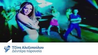 Τζίνα Αλεξοπούλου - Δευτέρα παρουσία | Tzina Alexopoulou - Deftera parousia - Official Video Clip