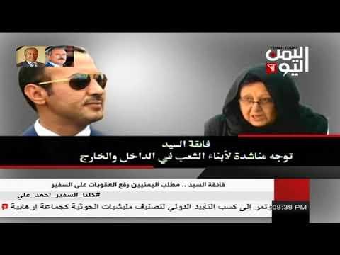 """فائقة السيد تناشد أبناء الشعب في الداخل والخارج """" كلنا السفير احمد علي"""