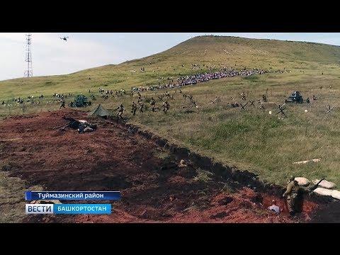 Военно - исторический Фестиваль «Они сражались за Родину» в Туймазах