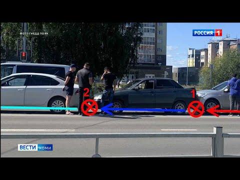 В Сыктывкаре произошло ДТП с участием трёх машин. Происшествия в Республике Коми 06.08.2021