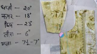 Ladies shirt (kameez)cutting easiest way /34-30-37  (17-15-18 5)