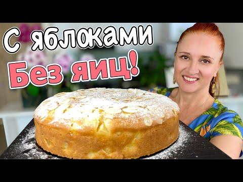 БЕЗ ЯИЦ! ЯБЛОЧНЫЙ ПИРОГ за 5 минут + выпечка Воздушный ЯБЛОЧНЫЙ пирог на кефире Люда Изи Кук пирог