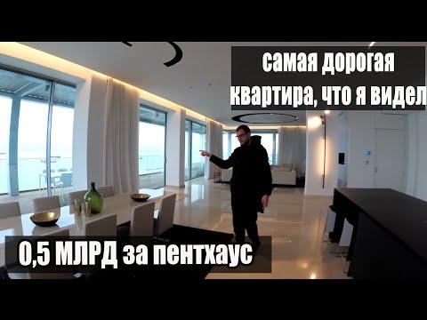 Самая дорогая квартира, что я видел. 500 млн ₽ на Кипре photo