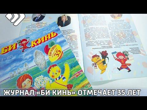 Детский литературно-художественный журнал «Би кинь» отмечает 35 лет.
