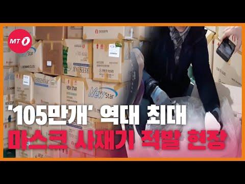 [현장+] 마스크 105만개 역대최대 사재기 적발 현장