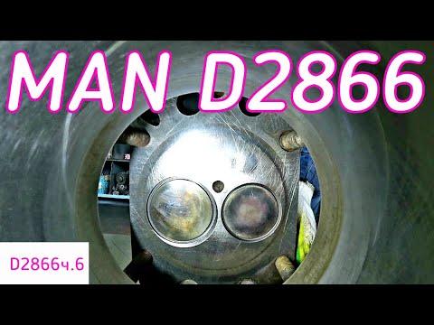MAN D2866. Очень бюджетный ремонт. Часть 6.