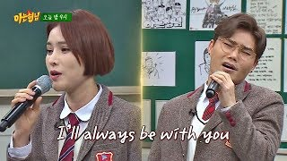 [선공개] 귀 호강하실 분들 컴온! 김범수(Kim Bum-soo)x거미(Gummy) '남과 여'♬ 아는 형님(Knowing bros) 158회