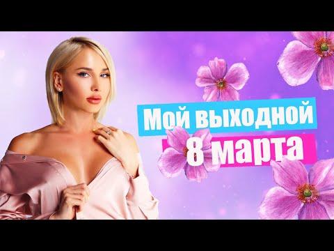 Выходной день из жизни косметолога. 8 марта - женский праздник | ВЛОГ Татьяны Кушниренко photo
