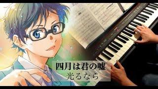 Shigatsu wa Kimi no Uso -Opening 1 - Hikaru Nara ~ [Soft Version] ~ Piano