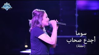 Soma - Agdaa Sohab (Madinaty Concert) | (سوما - أجدع صحاب (حفلة مدينتى
