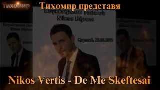 ✅Никос Вертис - Не мислиш за мен!  🇬🇷