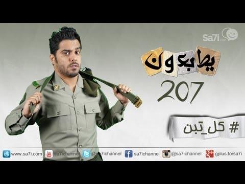 """#صاحي : """" يطبعون"""" 207 - كل تبن !"""