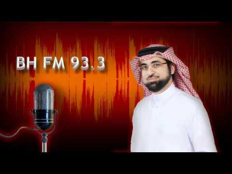 مقابلة مجدي عبيد على الهواء -بحرين أف أم 93.33- 25-3-2012
