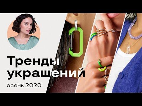 Тренды Украшений Осень 2020!