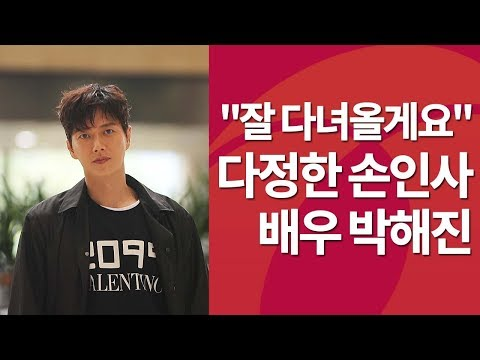 배우 박해진, 트랜디한 올블랙 공항패션