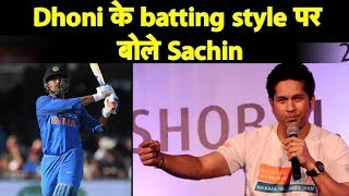 Sachin expects Dhoni to control the game from one end | Sports Tak