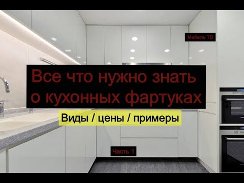 Как выбрать кухонный фартук / цены / примеры (часть1) photo