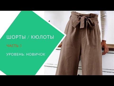 шьём широкие брюки, кюлоты, шорты. Пояс, гульфик, примерка