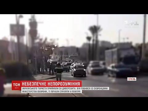 Українця прийняли за диверсанта в Ізраїлі