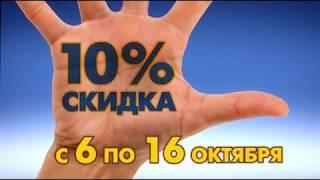 СтройДом (Акция к 5-летию)