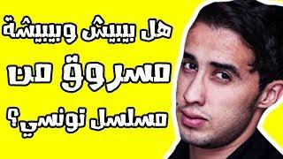 بيبيش وبيبيشة والفرق بين التقليد وشراء الحقوق