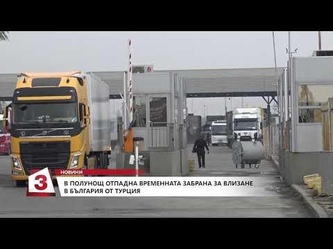 Отпадна временната забрана за влизане в България от Турция