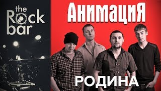 АнимациЯ - Родина (Live @ the Rock Bar) | Krasnodar | 8.01.2014