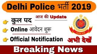 Delhi police job 2019 videos / InfiniTube