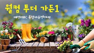 대전MBC 특집 다큐멘터리 웰컴투더가든 -1부- 다시보기
