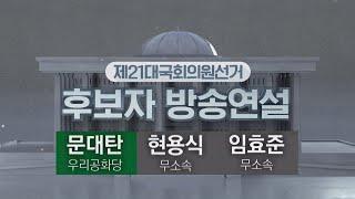 선관위 주관 제21대 국회의원선거 제주시갑 선거구 후보자 연설회 다시보기