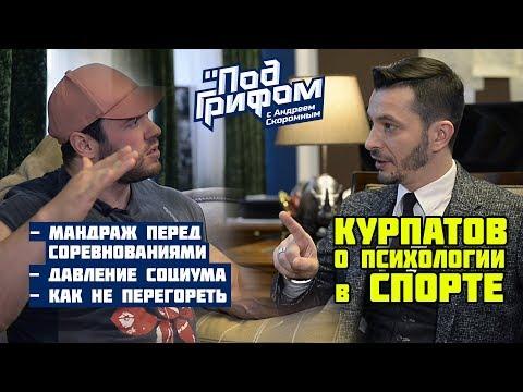 Курпатов о психологии в спорте / «Под грифом»