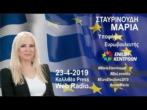 Μαρία Σταυρινούδη εφ όλης της ύλης στο web radio του Καλλιθέα Press (23-4-2019)