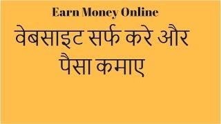 Earn Money By Surfing Website | Earn Money Online