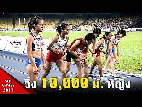 วิ่ง 10000 เมตร หญิง   ซีเกมส์ 2017 มาเลเซีย