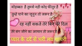 Pyar Ke Dard Se bhari Love shayari :प्यार के  से दर्द भरी  मोहब्बत भरी हिन्दी  शायरी :दिलकश शायराना'