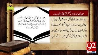 Tareekh Ky Oraq Sy | Allama Fazl-e-haq Khair Abadi  | 7 July 2018 | 92NewsHD