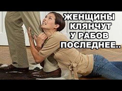 Женщины Умоляют РАБОВ О Помощи...Почему? Что Им Еще Не Хватает? photo
