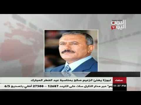 المجلس السياسي الاعلى يبعث برقية للزعيم صالح