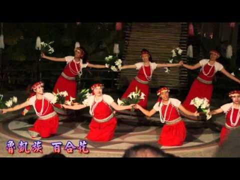 魯凱族百合舞 - YouTube