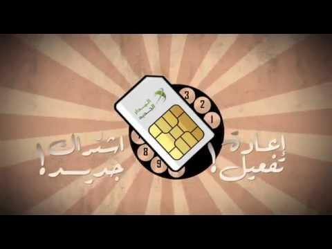 فعل اشتراك او احصل على بطاقة اشتراك جديد فقط بدينار طيلة شهر رمضان المبارك