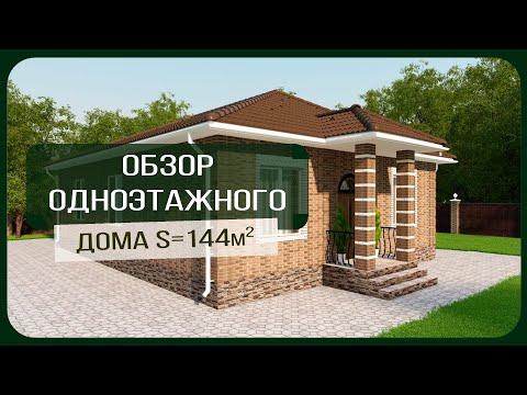 Обзор одноэтажного дама S=144 м2 / Кирпич + Газоблок