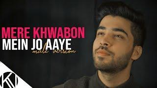 Mere Khwabon Mein Jo Aaye I Male Version (Unplugged) | D.D.L.J | Anand Bakshi